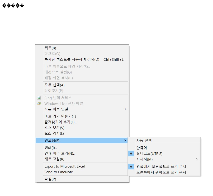 file:인코딩-깨짐